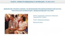 Вейновские чтения в Украине 2013