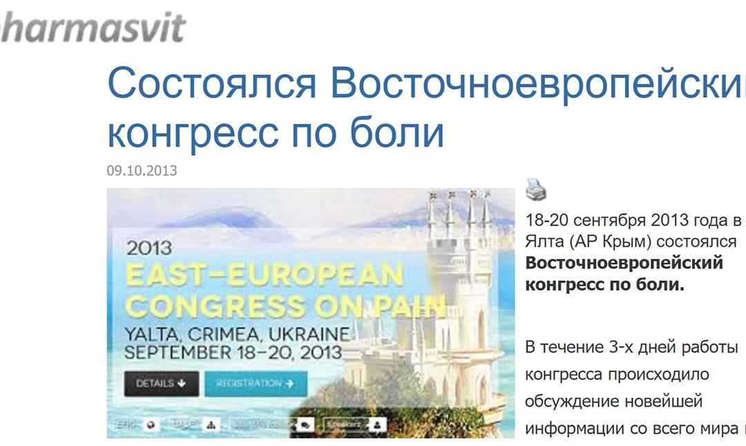 Восточноевропейский конгресс по боли 2013