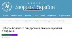 Орбиты болевого синдрома и его менеджмент в Украине